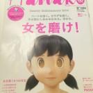 Hanako 2014.5.22号