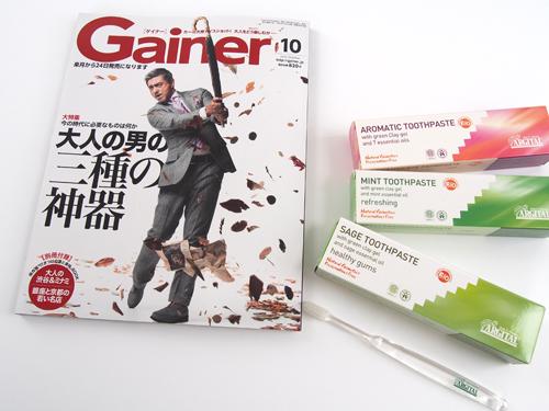 Gainer2015年10月号