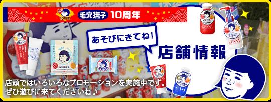 毛穴撫子 10周年 店頭プロモーションのお知らせ