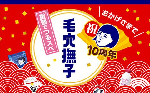 毛穴撫子 10周年スペシャルサイト