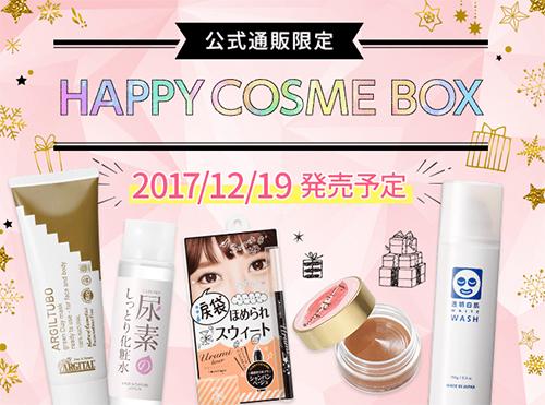 石澤研究所 HAPPY COSME BOX