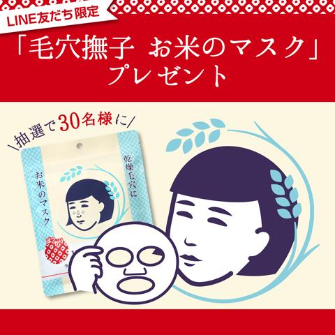 LINE限定プレゼント