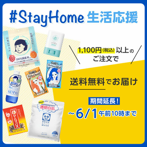 #StayHome 生活応援