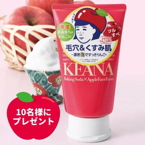 Instagram 毛穴撫子 プレゼントキャンペーン