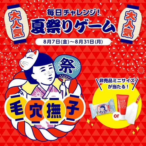 毛穴撫子夏祭りゲーム