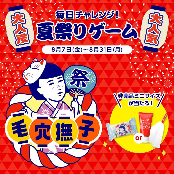 毛穴撫子 夏祭りゲーム