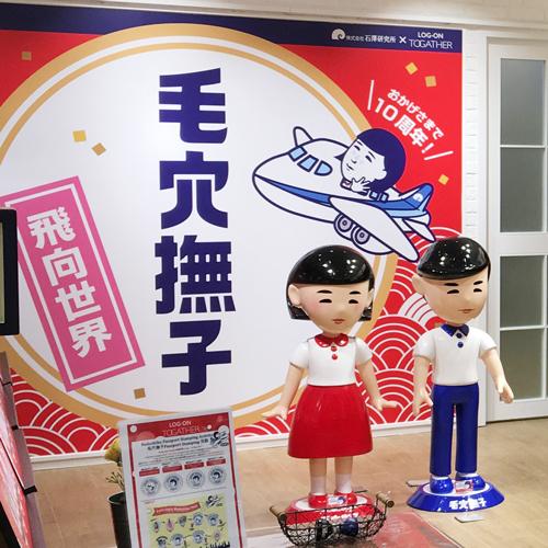 毛穴撫子 店頭プロモーション 香港