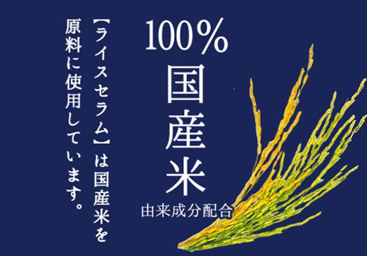 100% 国産米由来成分配合 【ライスセラム】は国産米を原料に使用しています。