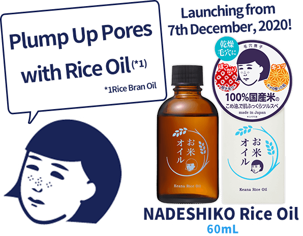 Plump Up Pores with Rice Oil (*1)    *1Rice Bran Oil/ KEANA Oil / 60mL / Launching from 7th December, 2020!