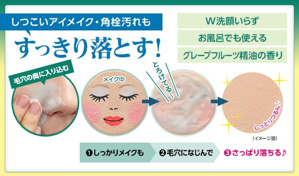 しつこいアイメイク・角栓汚れもすっきり落とす!「ダブル洗顔いらず」「お風呂でも使える」「グレープフルーツ精油の香り」